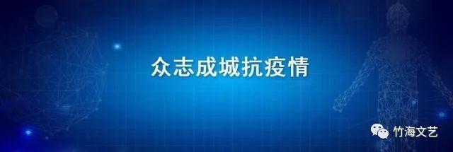 《竹海文艺》第349期‖张久书:《共克时艰·诗祈民安》诗词选