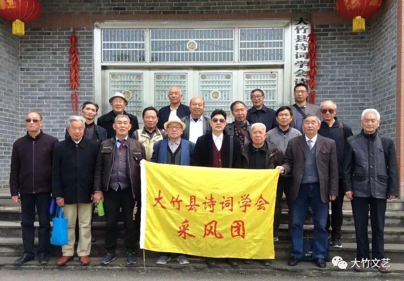 大竹县诗词学会到庙坝镇五桂村开展采风创作活动