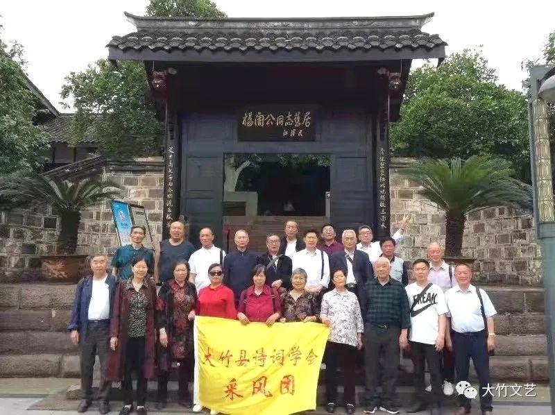 大竹县诗词学会赴杨尚昆故里开展采风创作活动